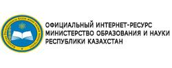 Министерство образования КЗ
