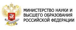 Министерство науки и высшего образования